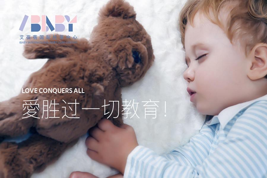 艾葆蓓国际托婴中心