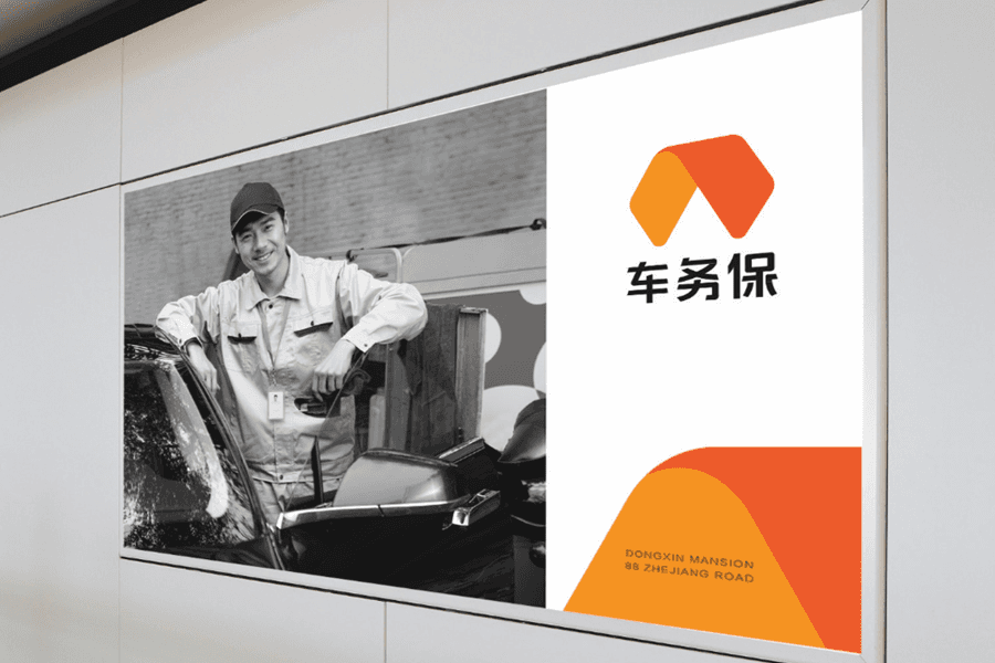 中国大地保险车务保