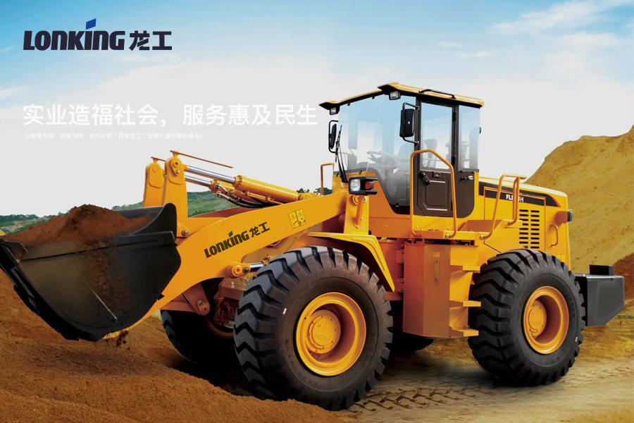 云南龙工工程机械有限公司