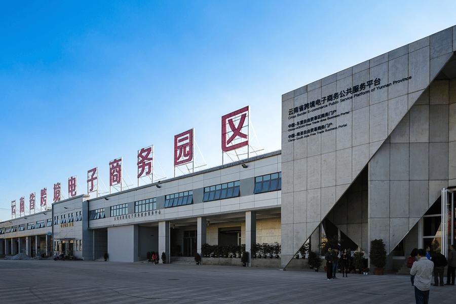 云南省商务厅跨境电子商务平台