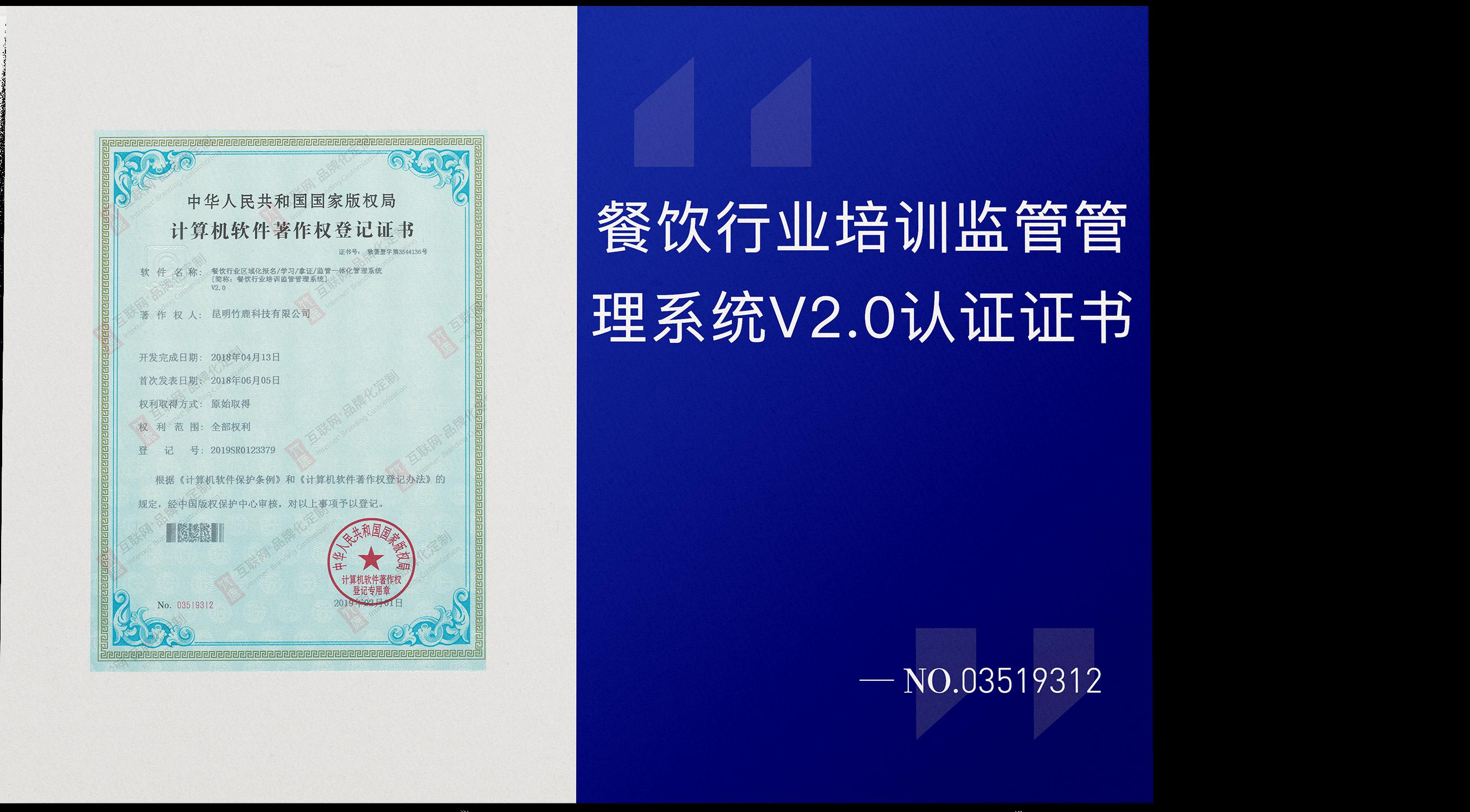 餐饮行业培训监管管理系统V2.0认证证书