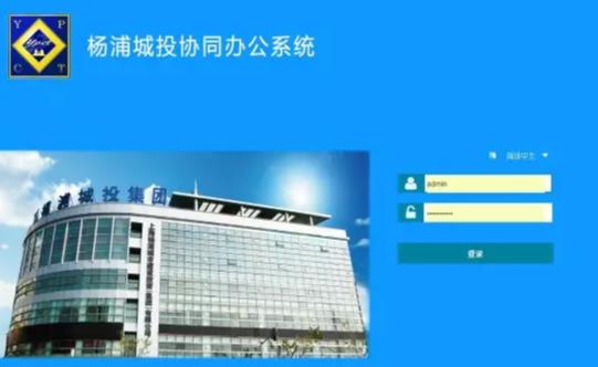 上海杨浦城投携手泛微e-office,重塑国企生命力