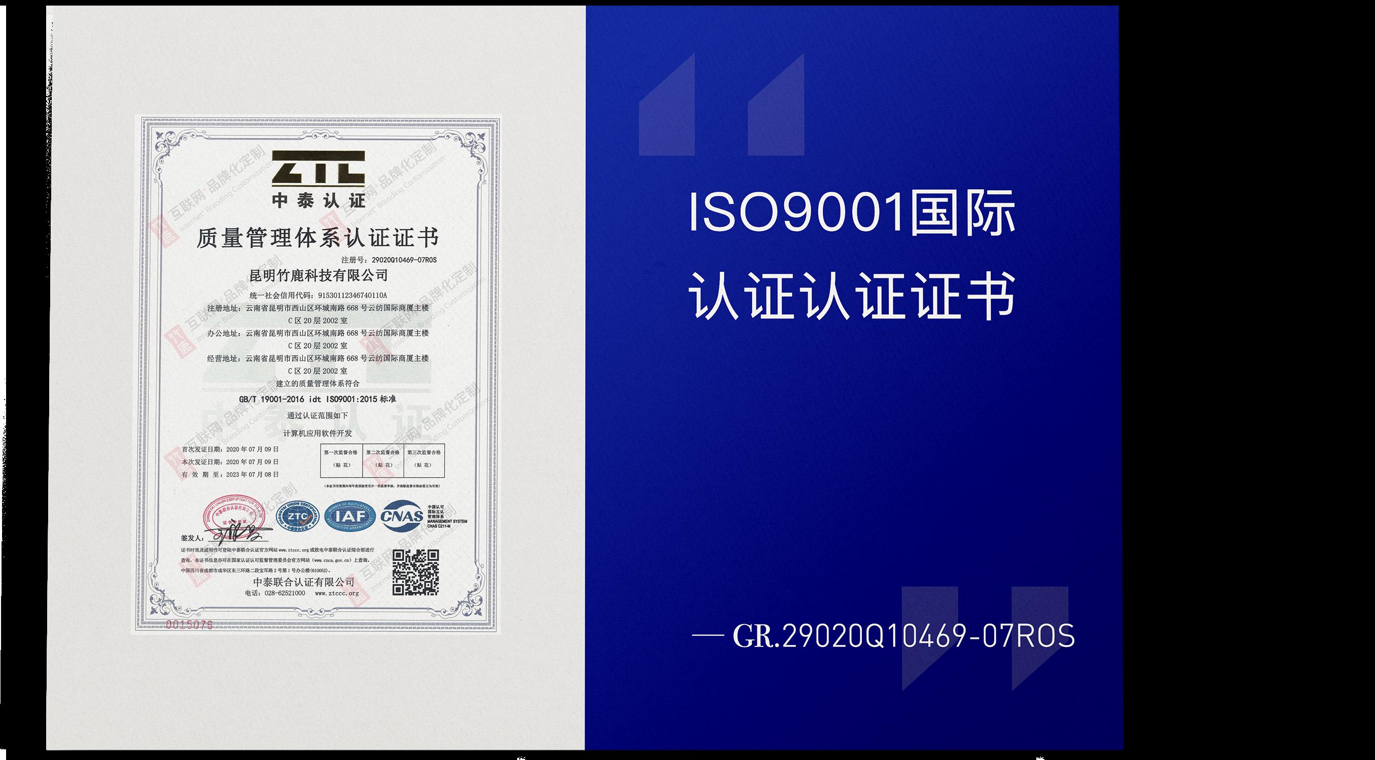 ios9001国际认证证书