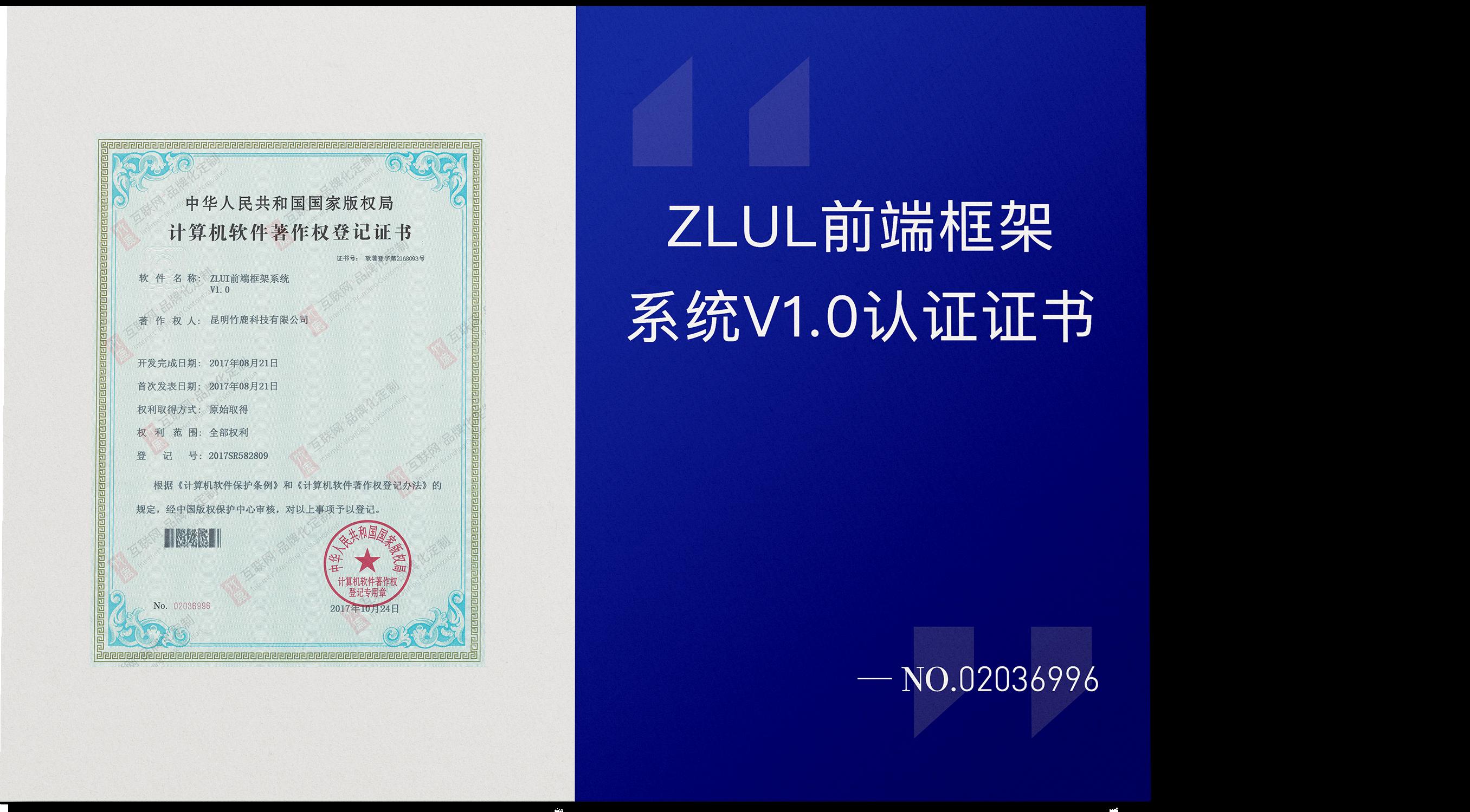 ZLUL前端框架系统V1.0认证证书