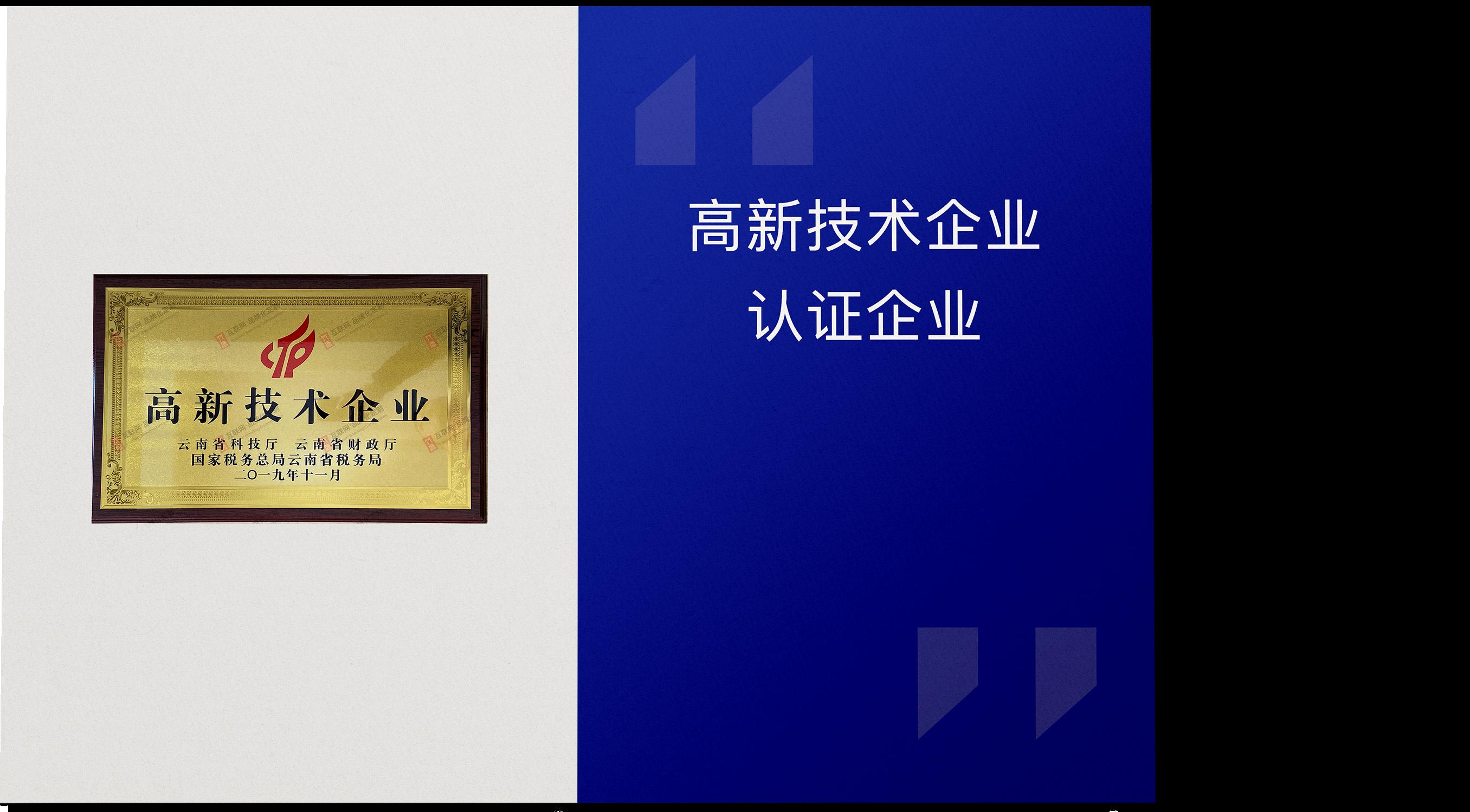高新技术企业认证企业
