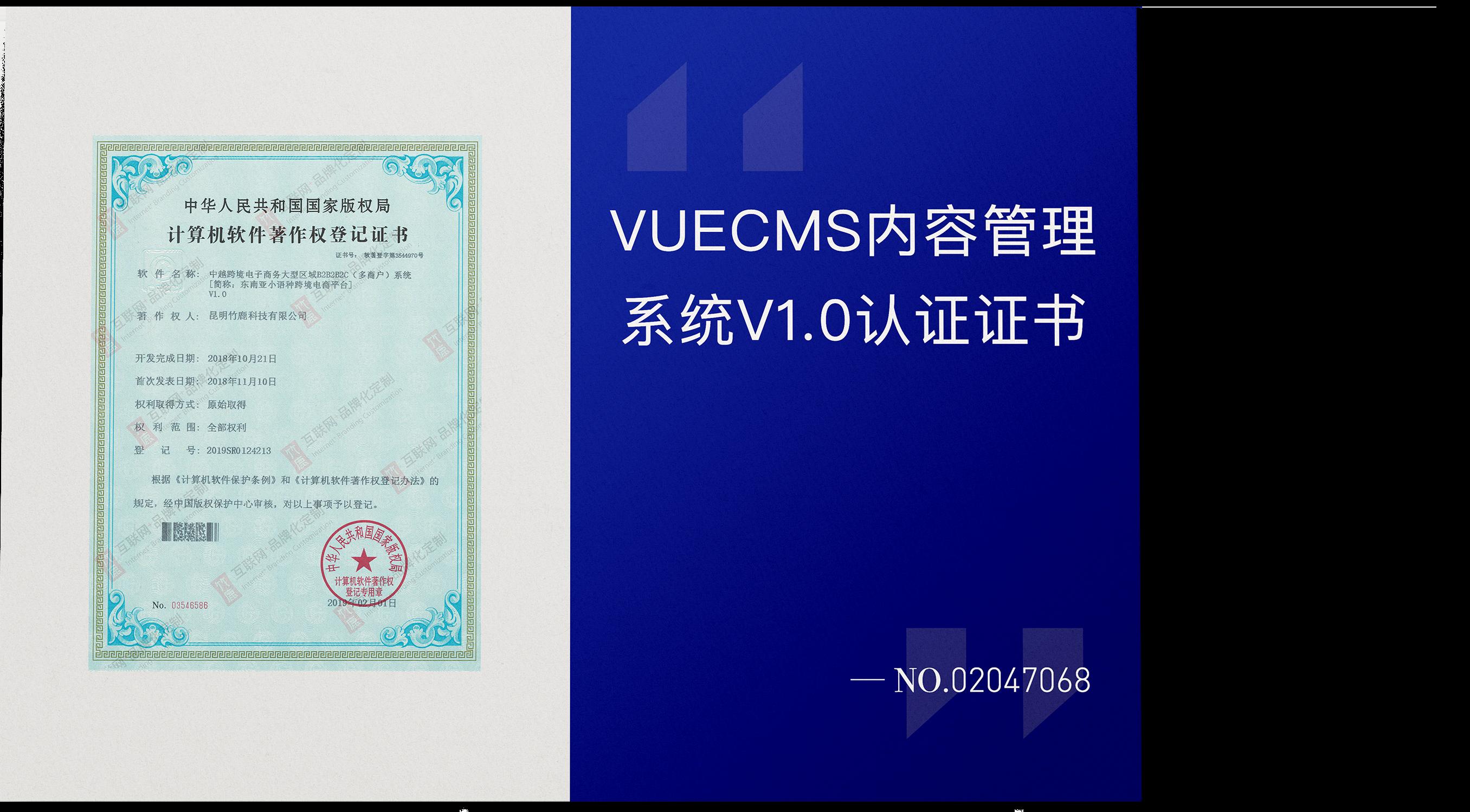东南亚小语种跨境电商平台V1.0认证证书
