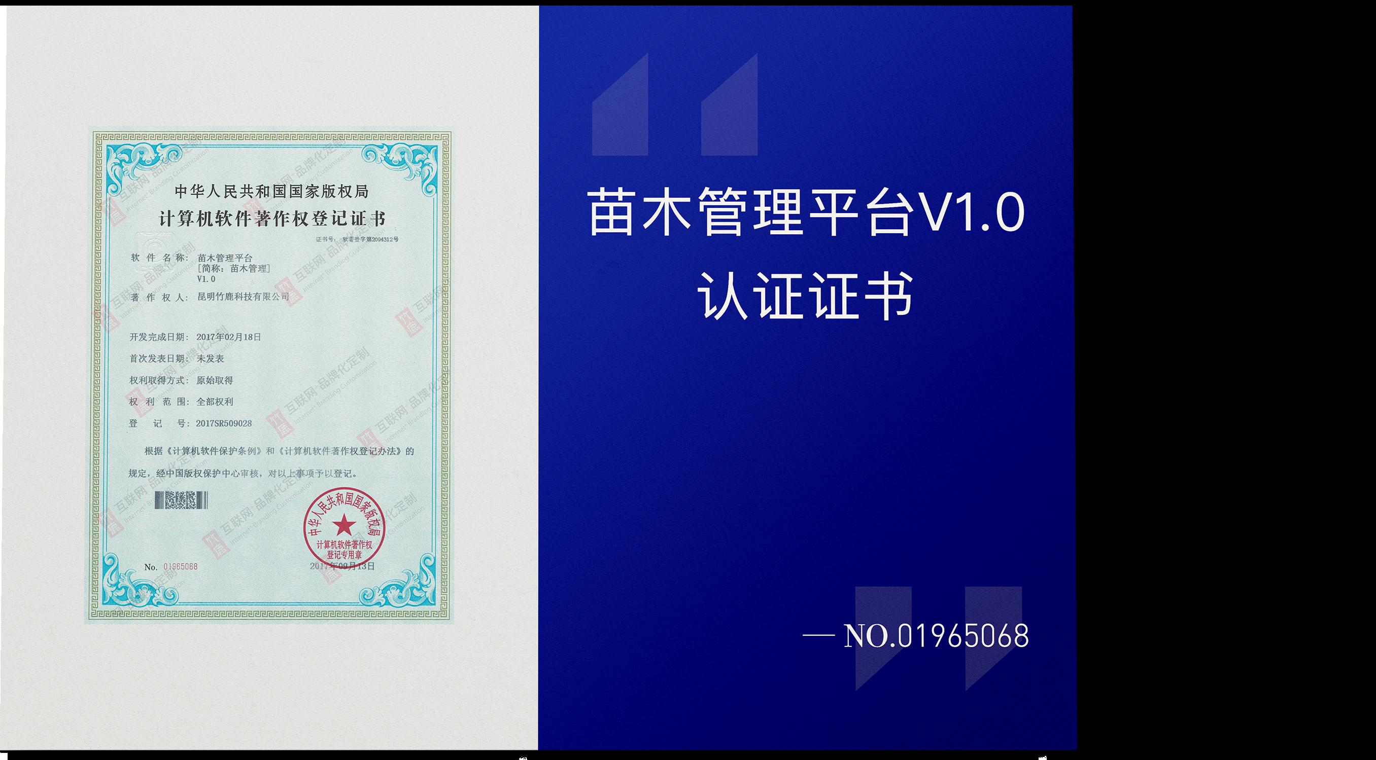 苗木管理平台V1.0