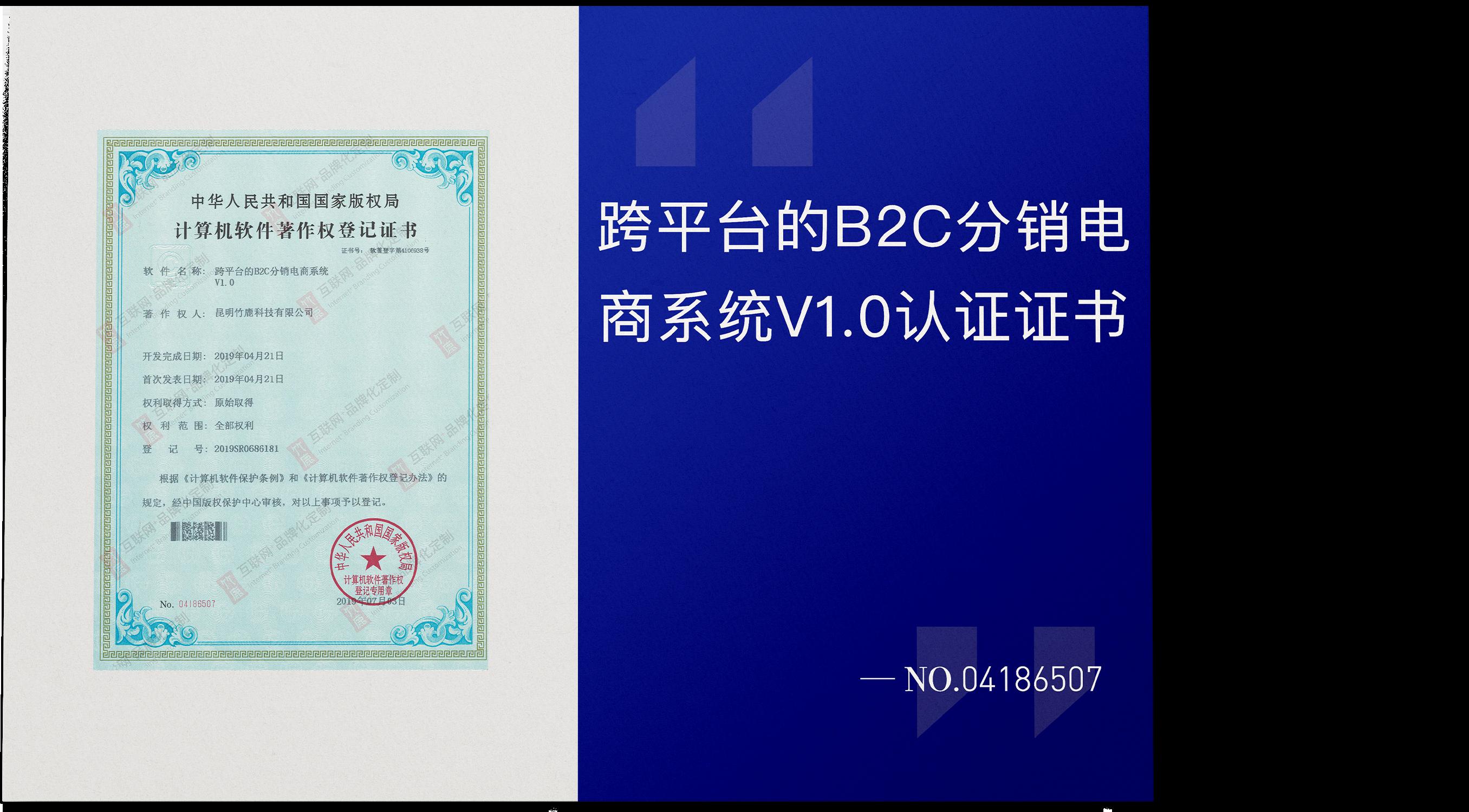 跨平台的B2C分销电商系统V1.0